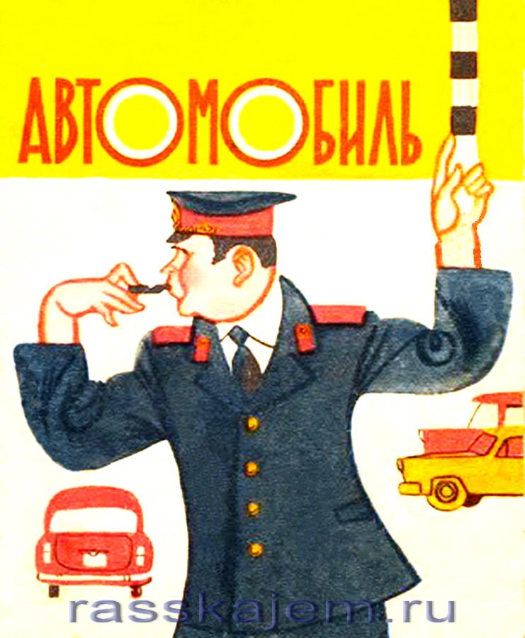 Автомобиль Носов