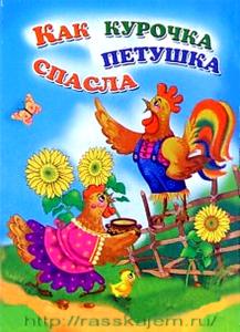 Как курочка петушка спасла http://rasskajem.ru/