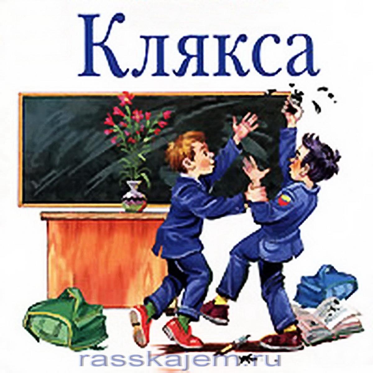 Клякса Носов
