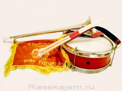 Барабан и труба