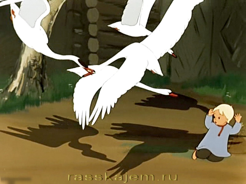 Гуси-лебеди2