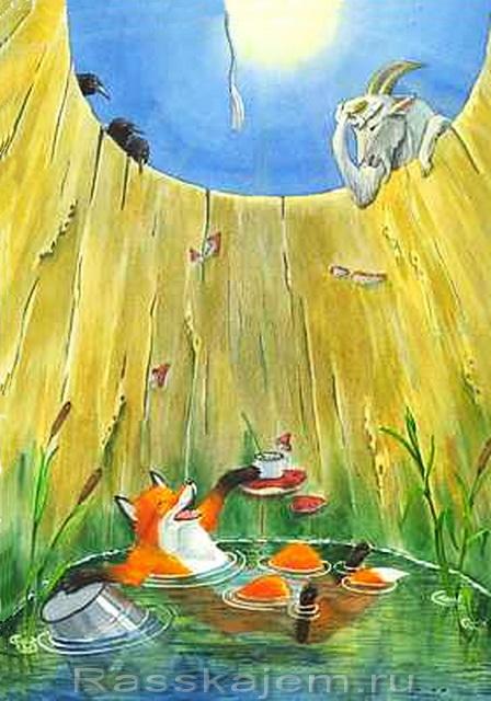 сказка лиса и козел в картинках
