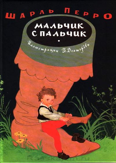 Malchik-s-palchik