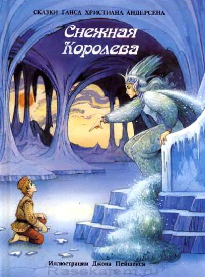 Снежная королева-00