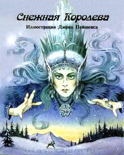 Снежная королева-001