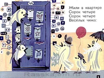 Весёлые чижи-02