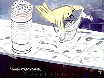 Весёлые чижи-03