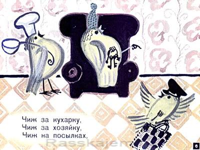 Весёлые чижи-06