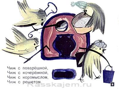 Весёлые чижи-09