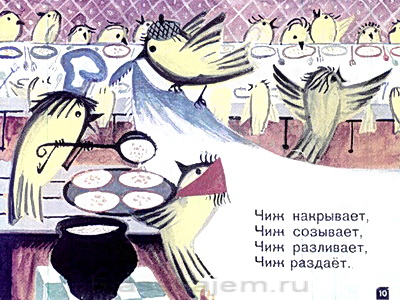 Весёлые чижи-10
