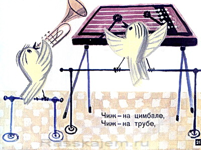 Весёлые чижи-21