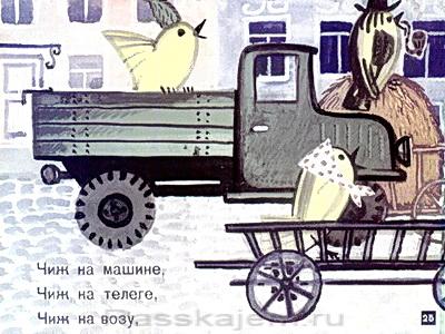 Весёлые чижи-25
