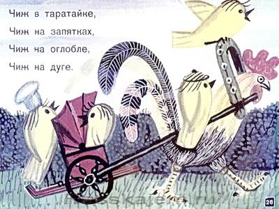 Весёлые чижи-26