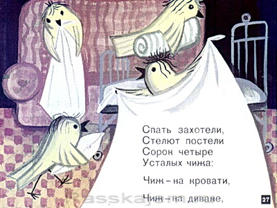 Весёлые чижи-27
