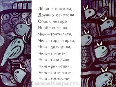 Весёлые чижи-30
