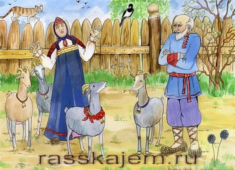 коза дереза