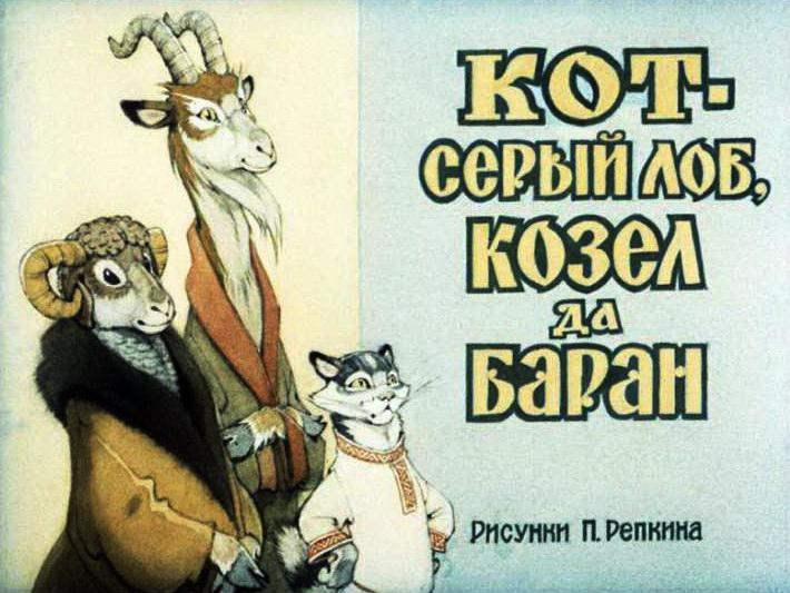 Кот - серый лоб, козёл и баран