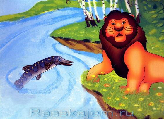 Лев, щука и человек 2