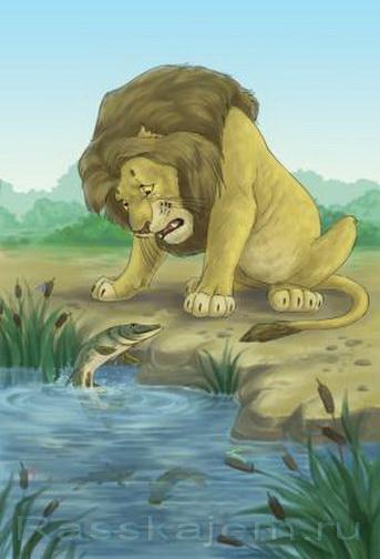 Лев, щука и человек 3