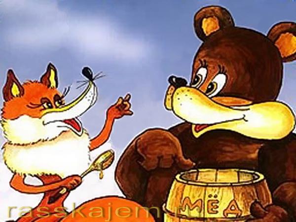 Медведь и лисица rasskajem.ru